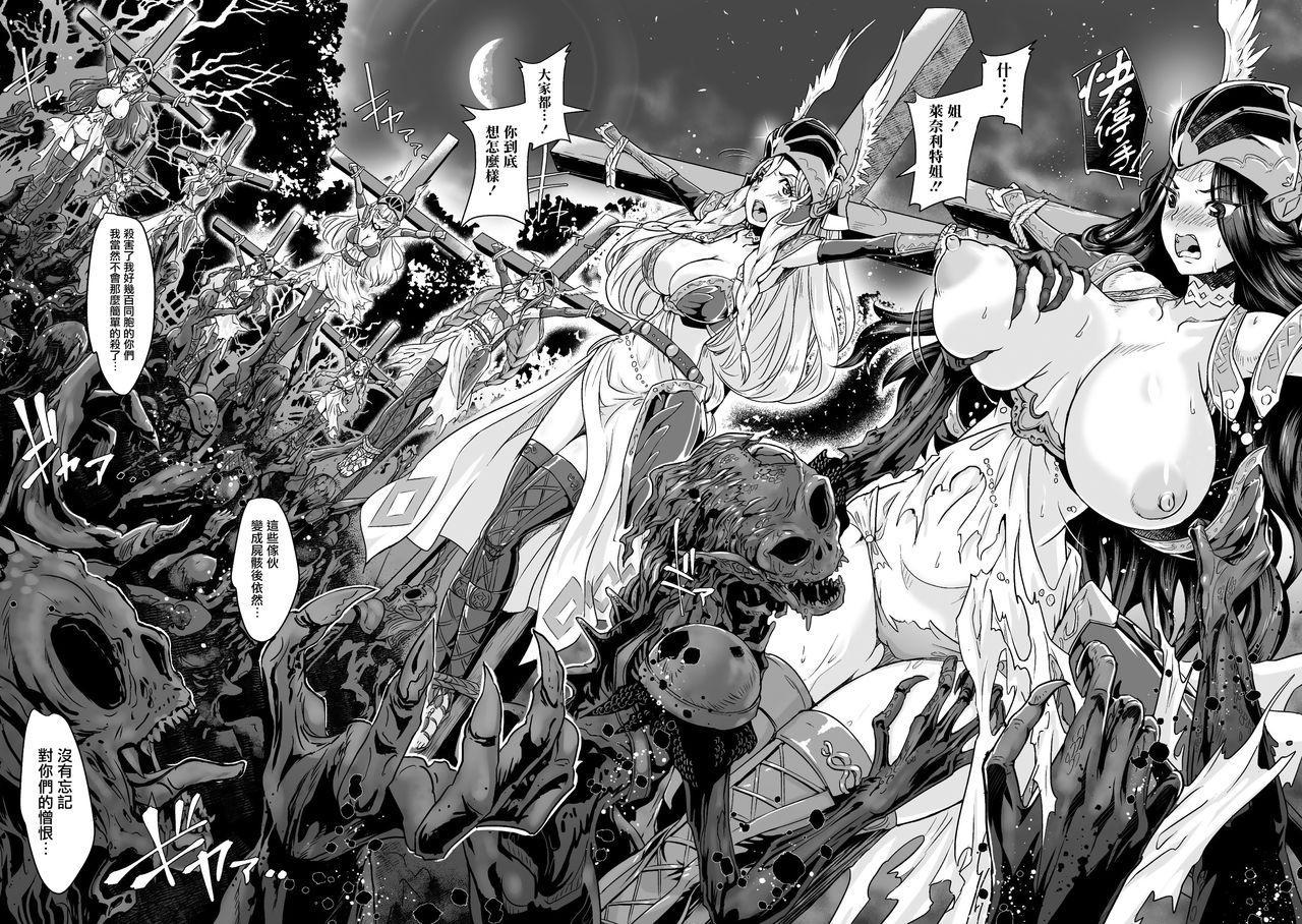 Senjyou no ginkarasu shiruvaroona 3