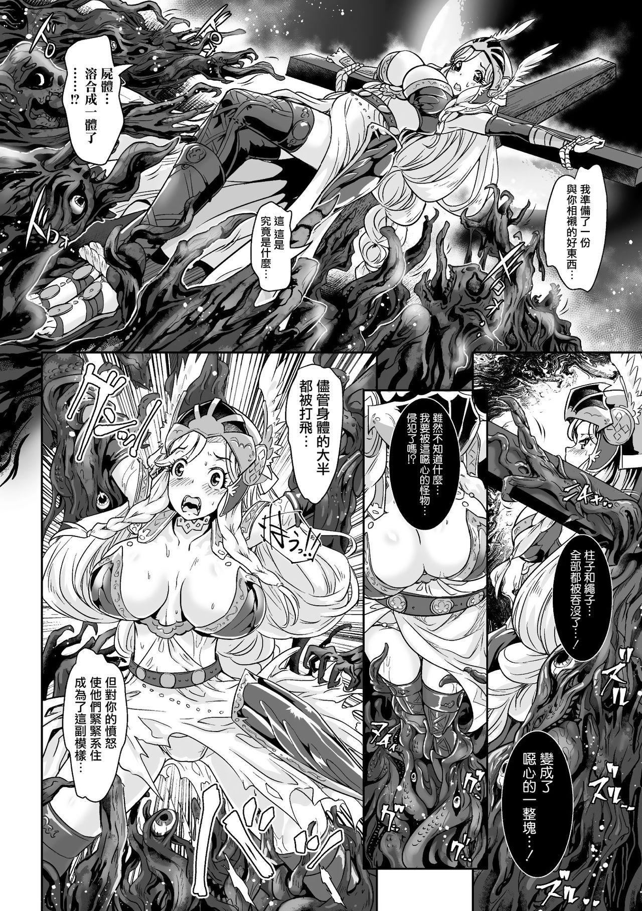 Senjyou no ginkarasu shiruvaroona 8