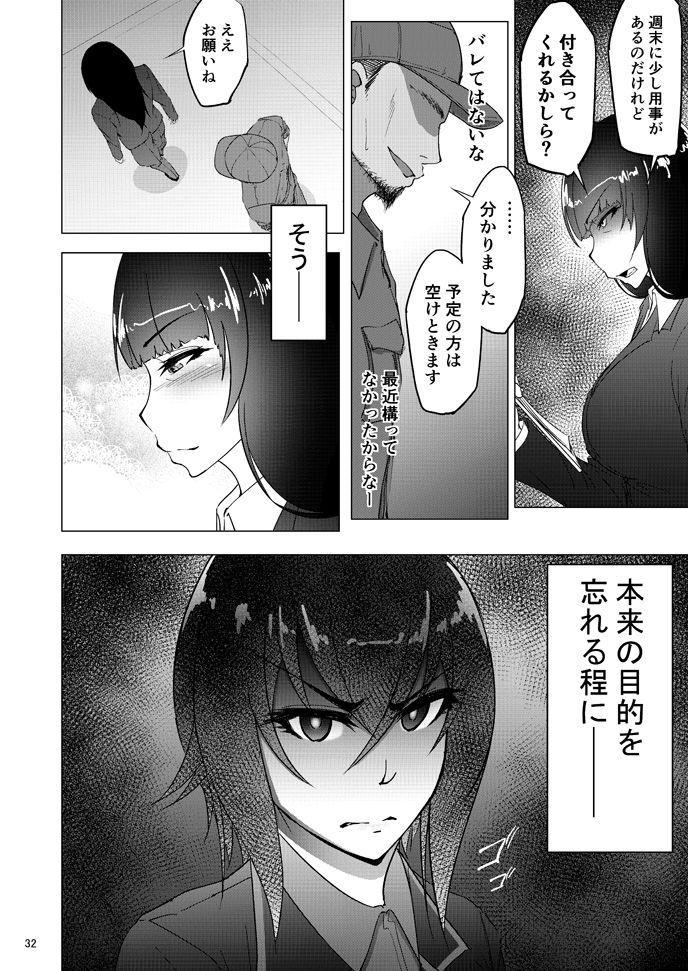 Nishizumi Maho no Shirubeki ja Nakatta Koto Zen 29