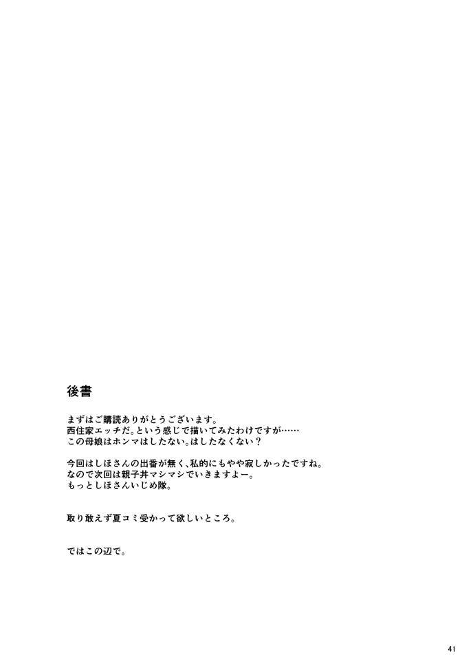 Nishizumi Maho no Shirubeki ja Nakatta Koto Zen 37