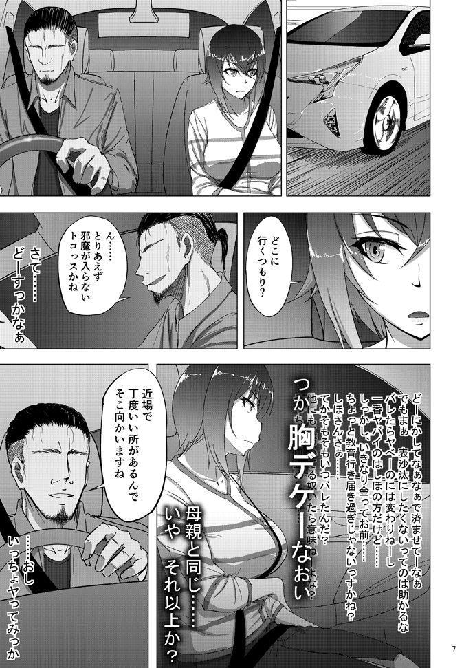 Nishizumi Maho no Shirubeki ja Nakatta Koto Zen 4