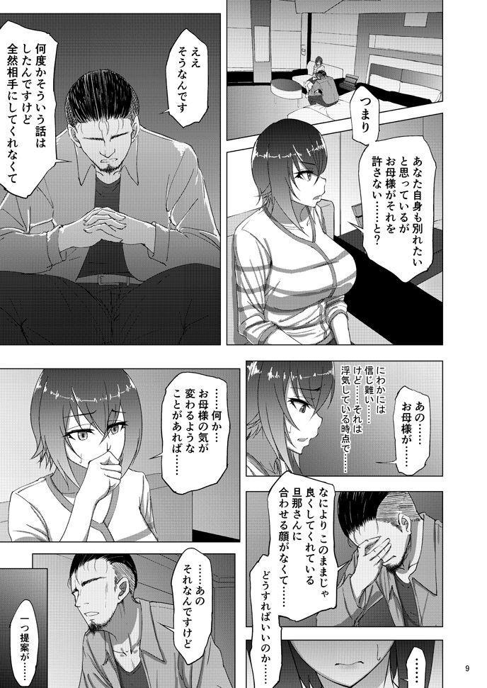 Nishizumi Maho no Shirubeki ja Nakatta Koto Zen 6