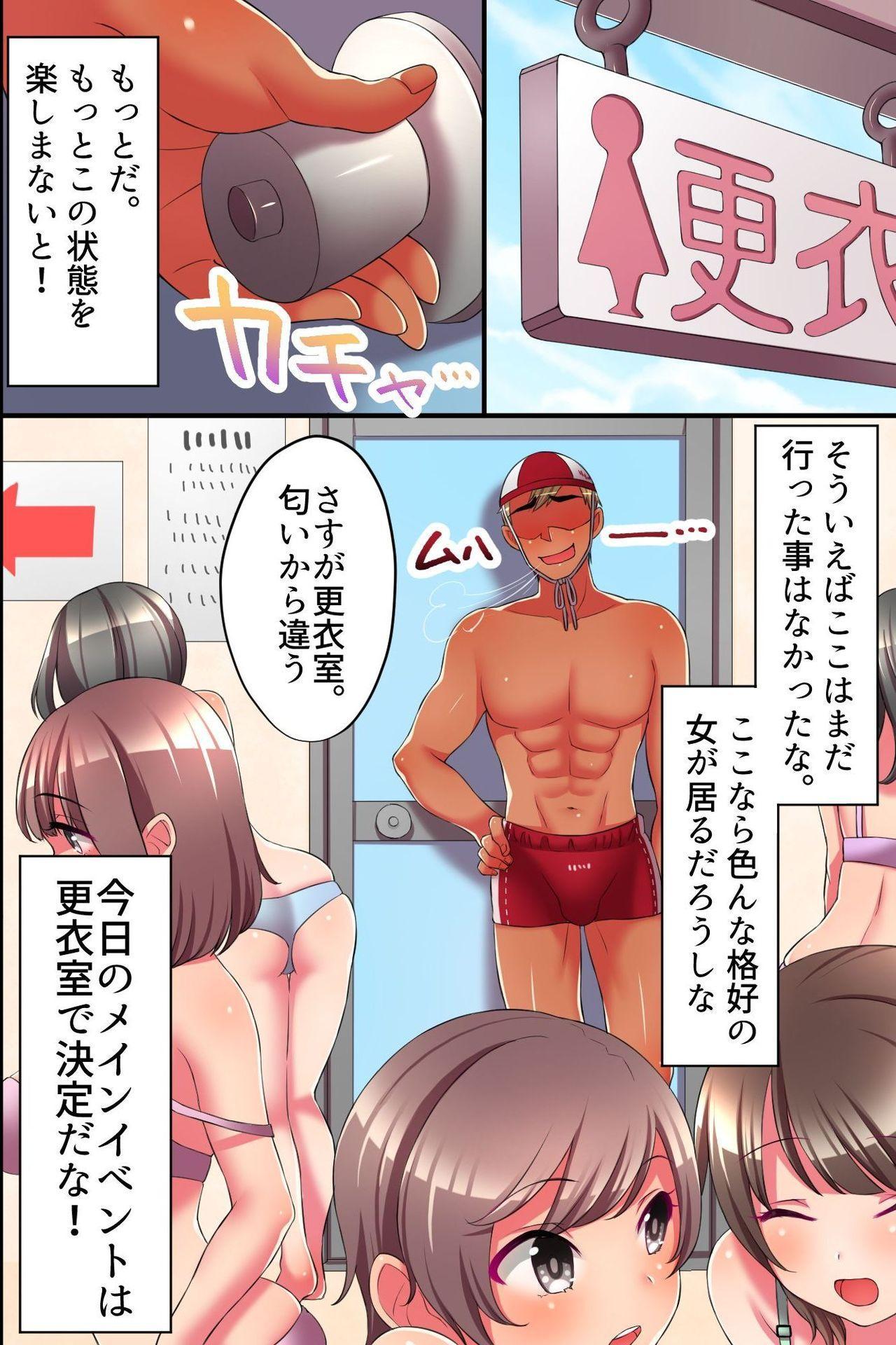 Dare mo Ore ni Kizukanai!? Mizugi Bijo o Yaritai Houdai, Suki Houdai! 28
