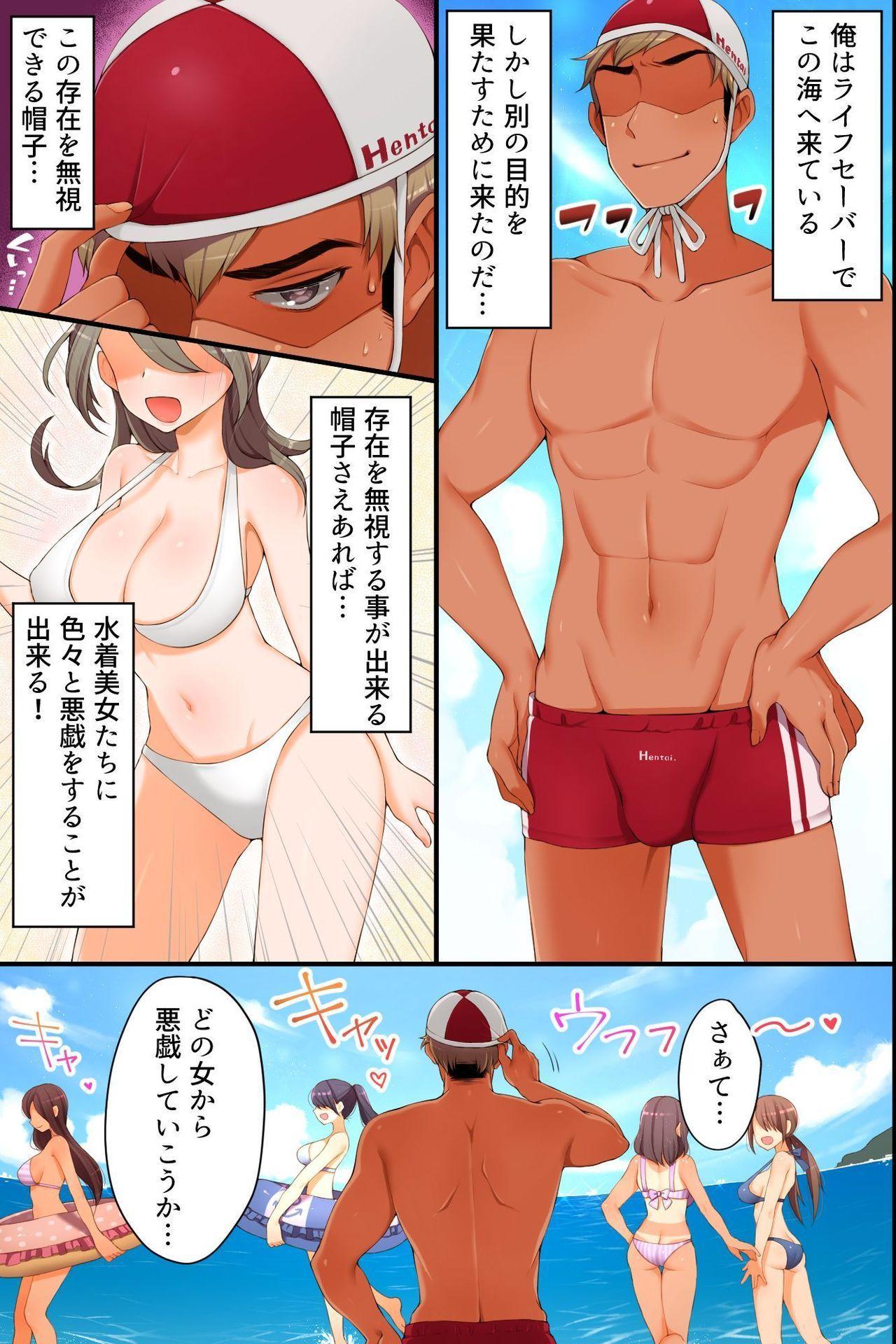 Dare mo Ore ni Kizukanai!? Mizugi Bijo o Yaritai Houdai, Suki Houdai! 3