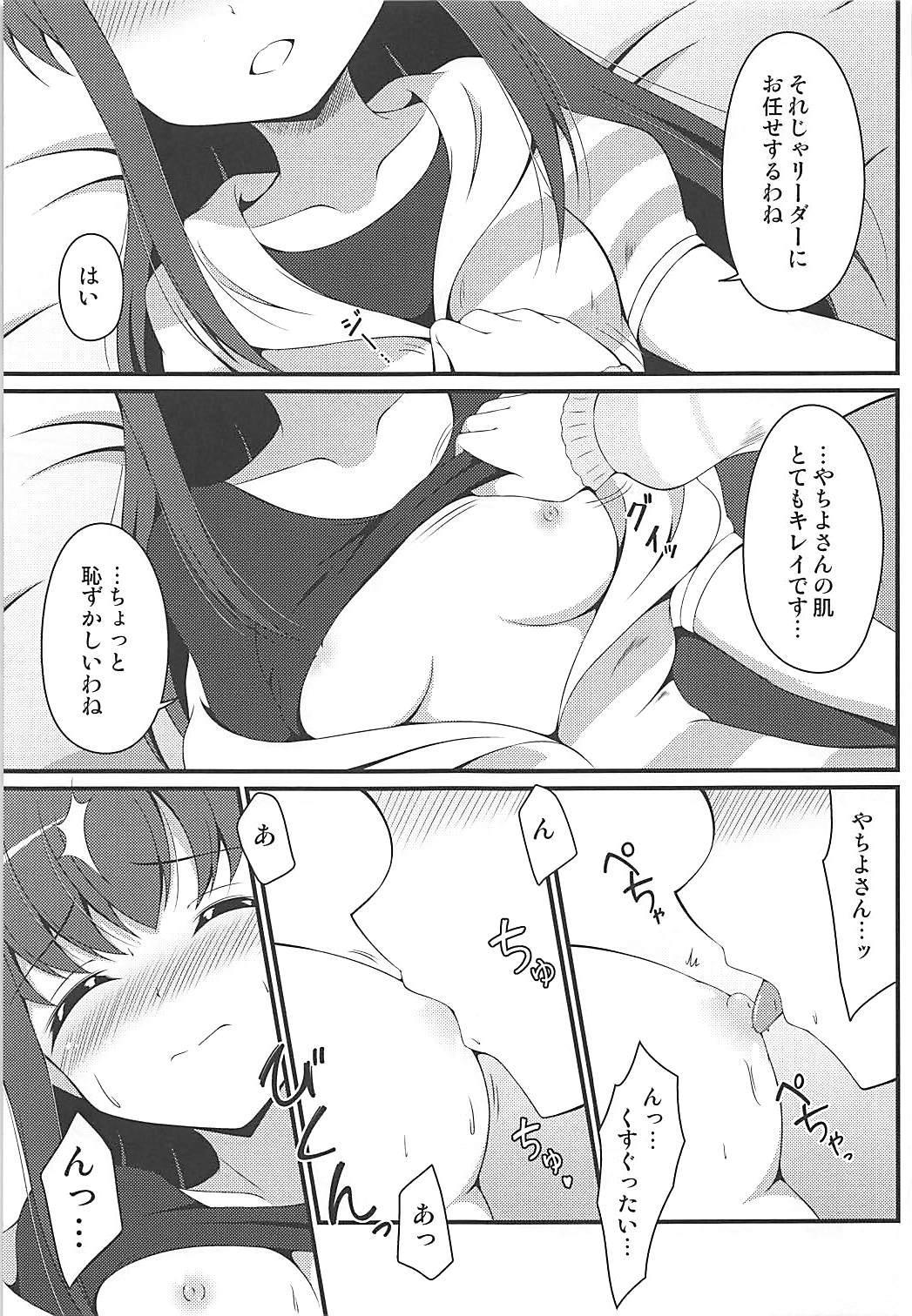 Yachiyo File II 9
