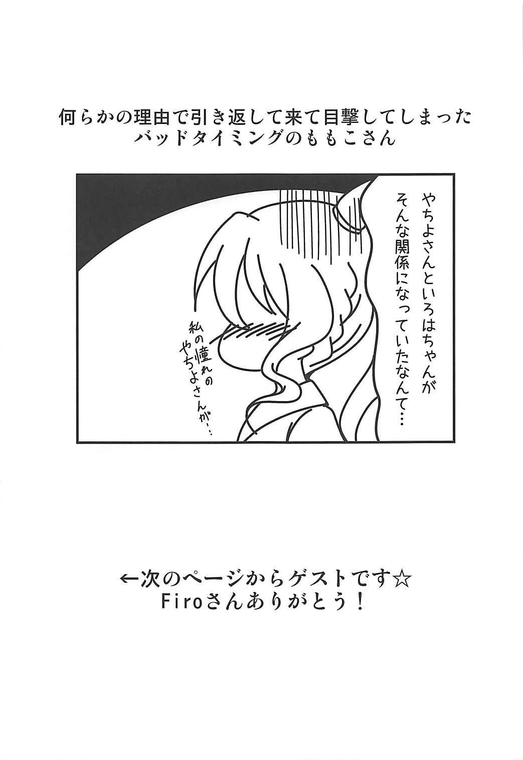 Yachiyo File II 17