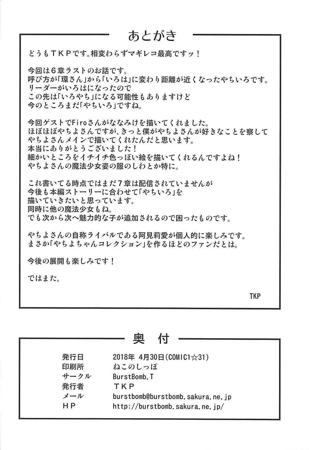 Yachiyo File II 20