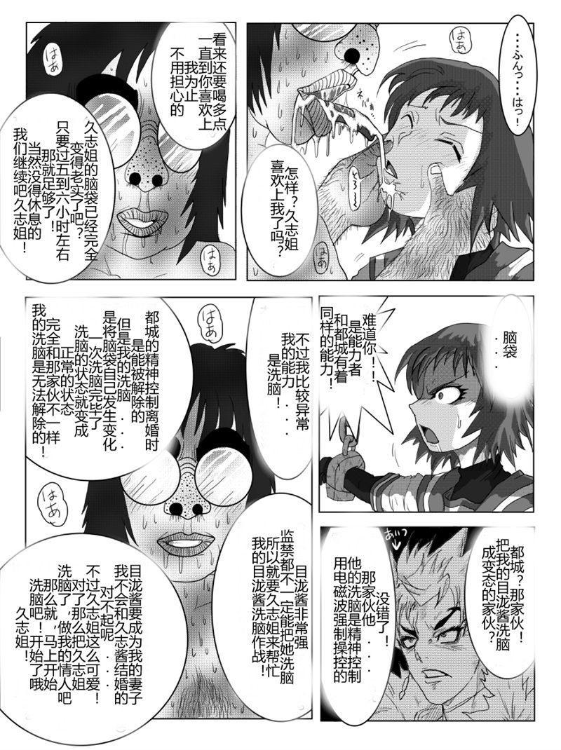 Sennou Kyouikushitsu 112