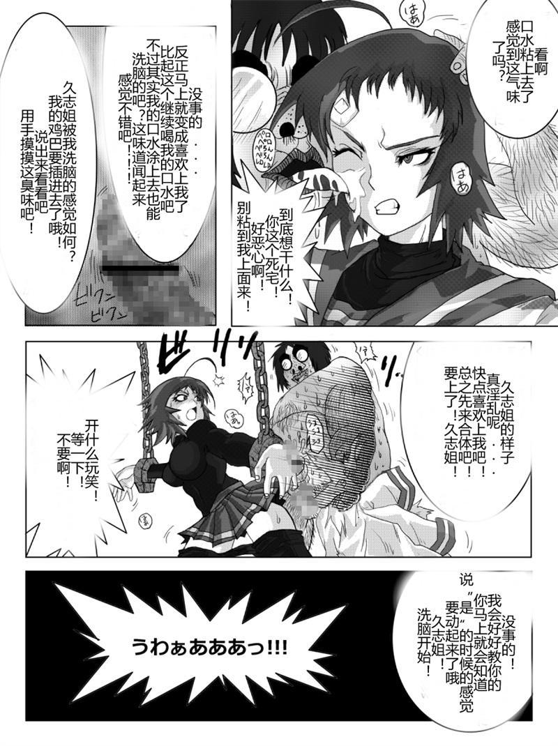 Sennou Kyouikushitsu 113