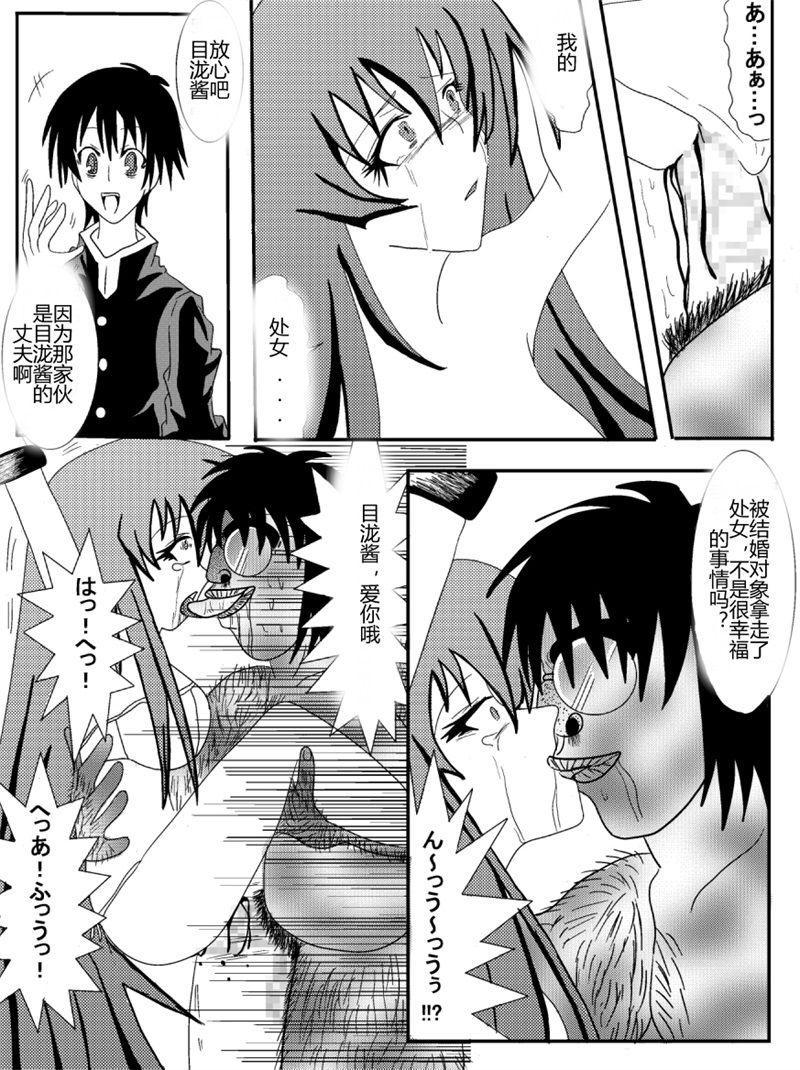 Sennou Kyouikushitsu 120