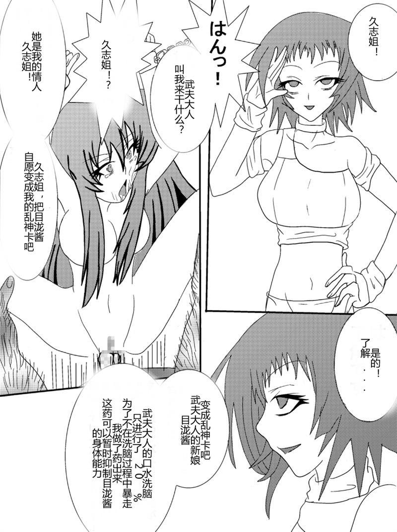 Sennou Kyouikushitsu 122