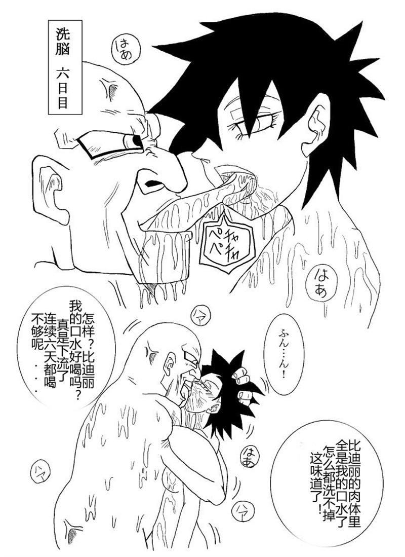 Sennou Kyouikushitsu 12