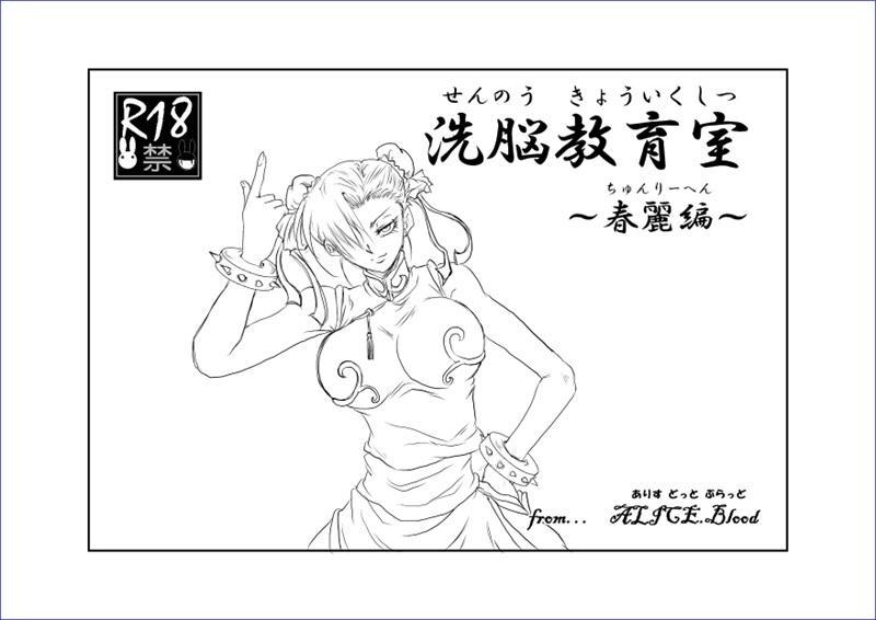 Sennou Kyouikushitsu 146