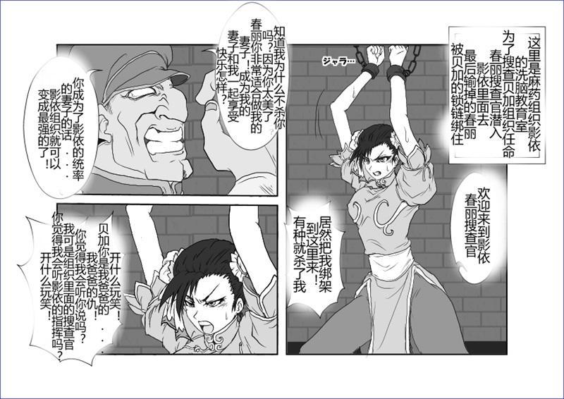 Sennou Kyouikushitsu 147
