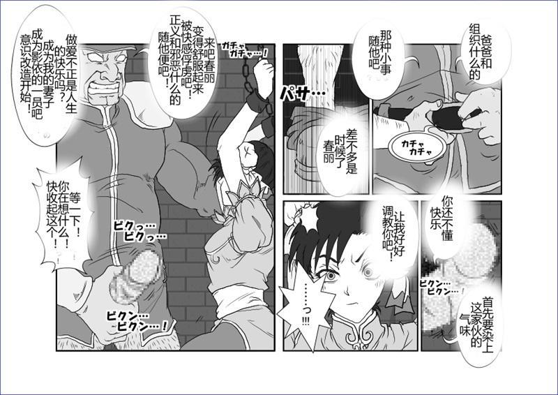 Sennou Kyouikushitsu 148
