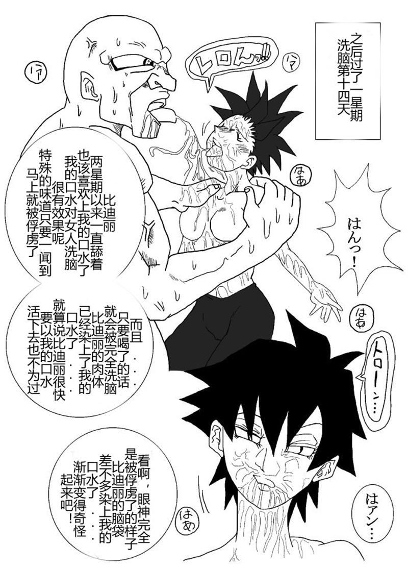 Sennou Kyouikushitsu 14