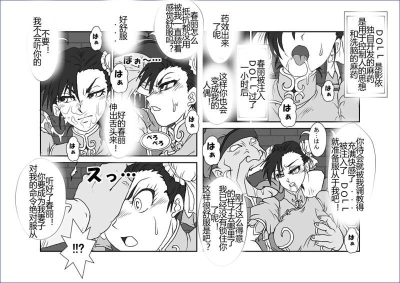 Sennou Kyouikushitsu 151