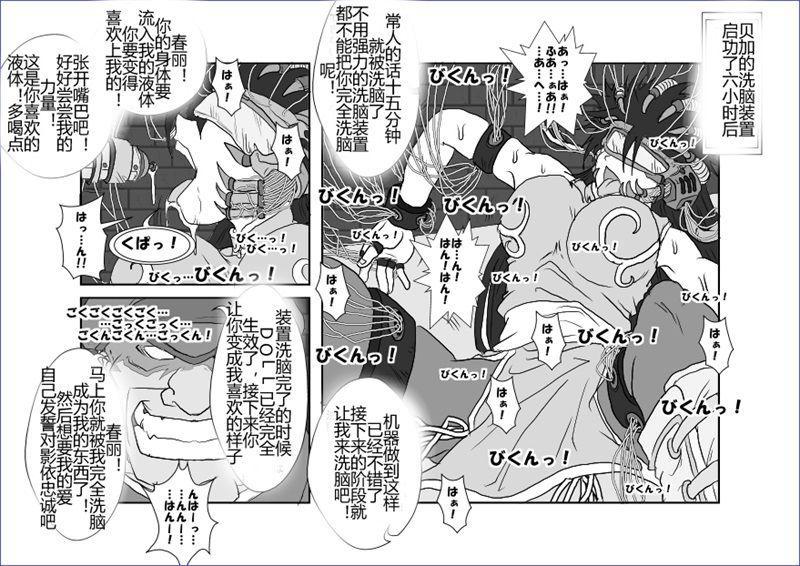 Sennou Kyouikushitsu 156