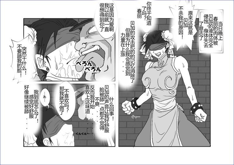 Sennou Kyouikushitsu 157