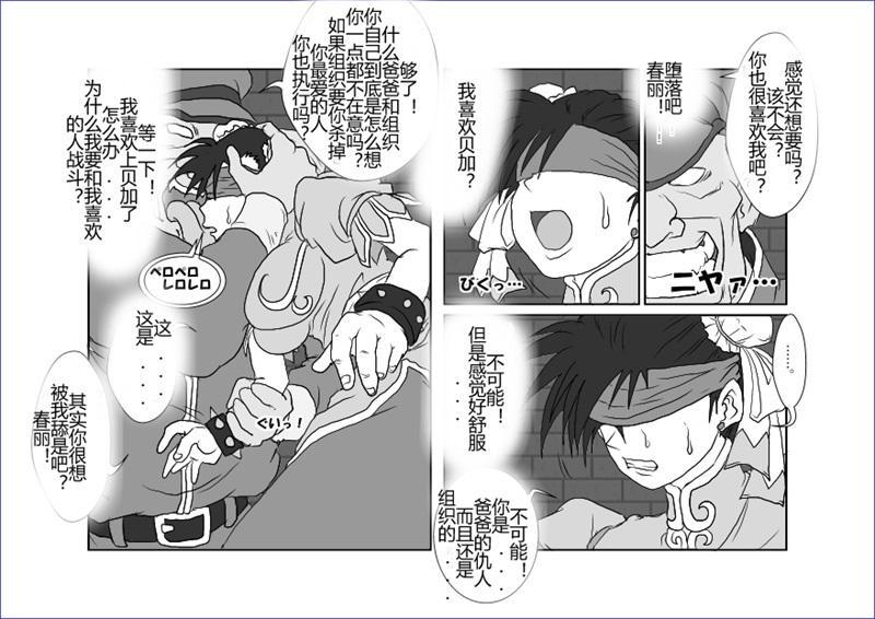 Sennou Kyouikushitsu 158