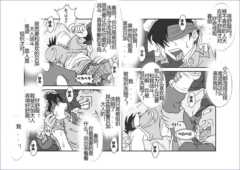 Sennou Kyouikushitsu 159