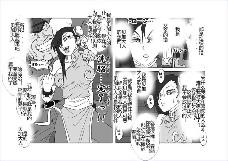 Sennou Kyouikushitsu 162