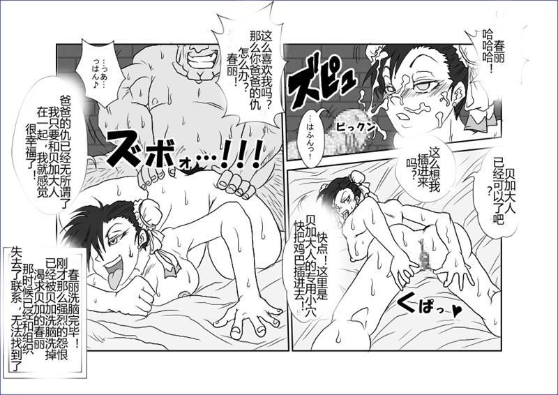 Sennou Kyouikushitsu 164