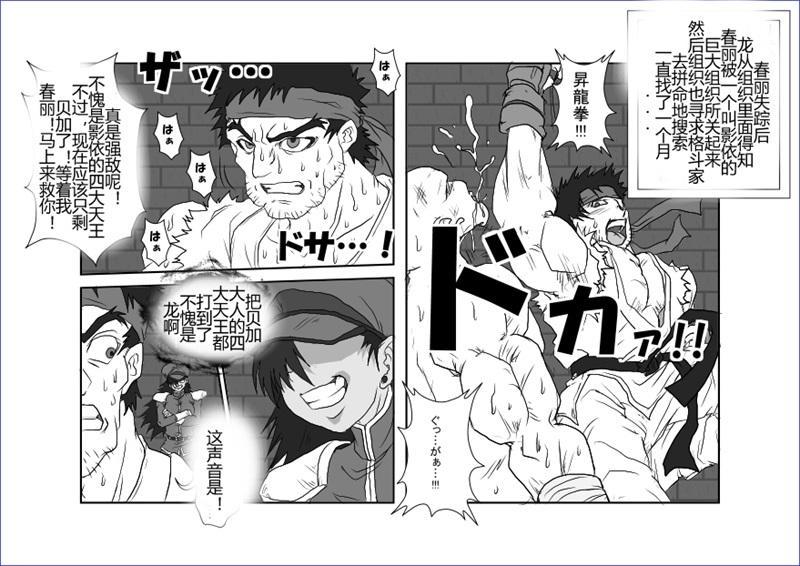 Sennou Kyouikushitsu 165