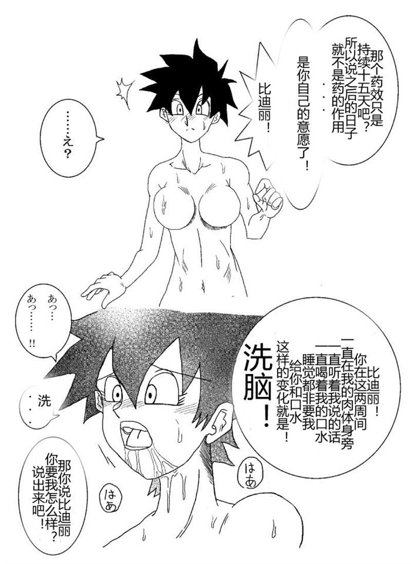 Sennou Kyouikushitsu 16