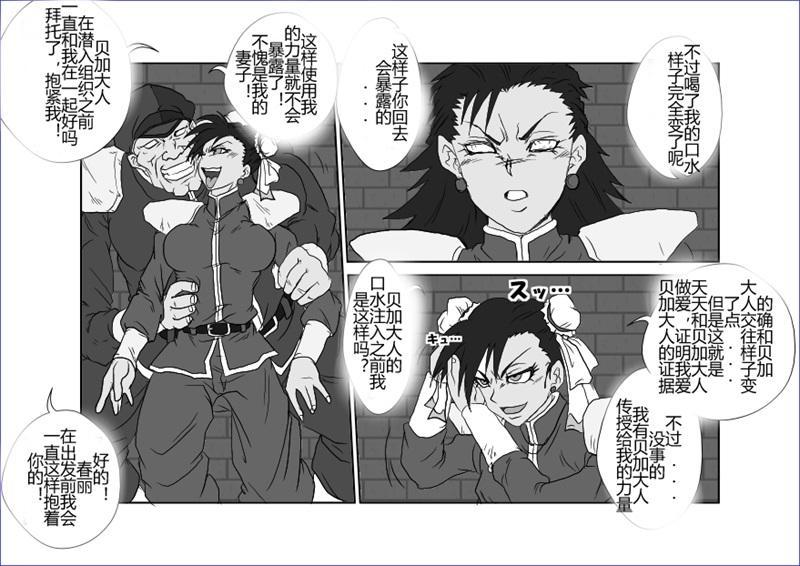 Sennou Kyouikushitsu 170