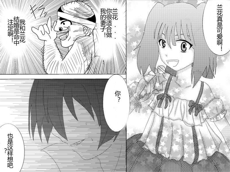 Sennou Kyouikushitsu 173