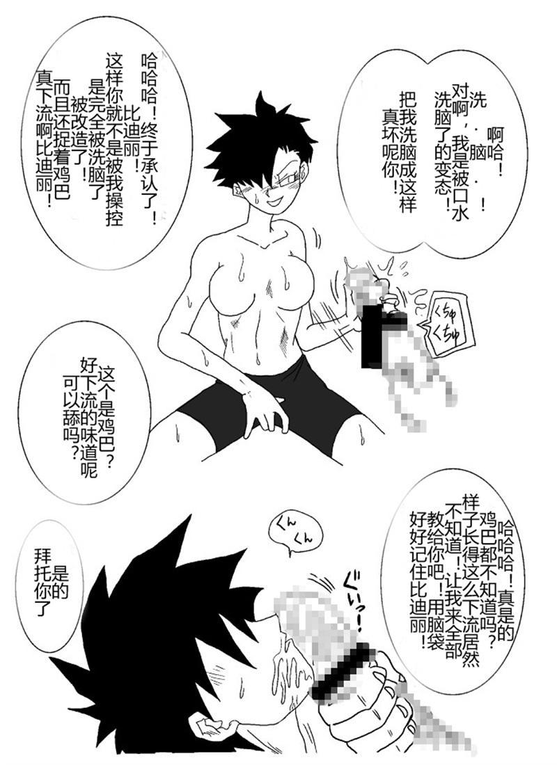 Sennou Kyouikushitsu 18