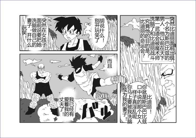 Sennou Kyouikushitsu 204