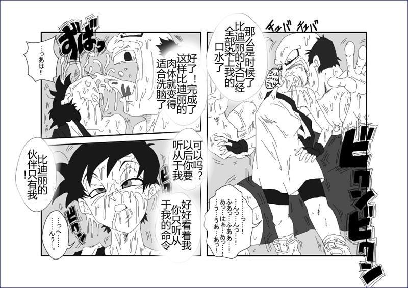 Sennou Kyouikushitsu 207