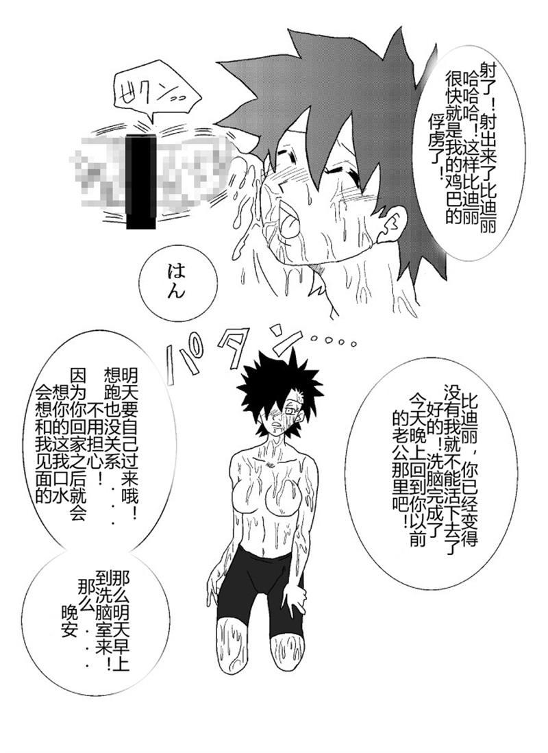 Sennou Kyouikushitsu 20