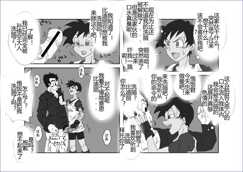 Sennou Kyouikushitsu 227