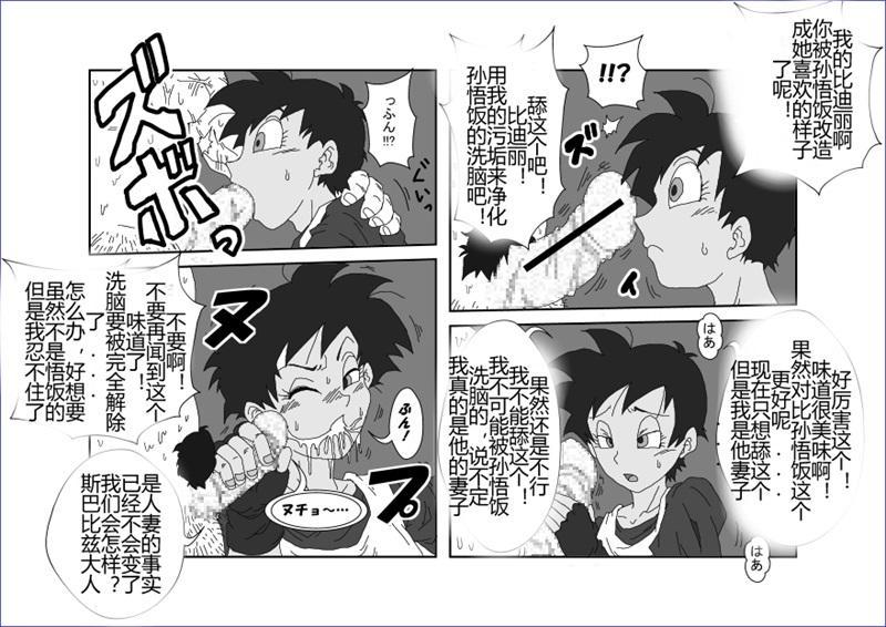 Sennou Kyouikushitsu 233