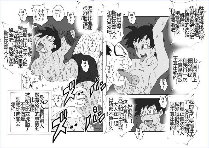 Sennou Kyouikushitsu 235
