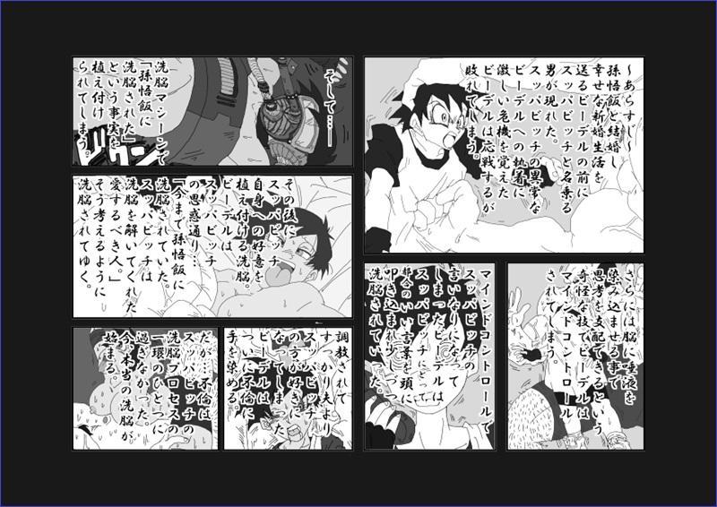 Sennou Kyouikushitsu 237