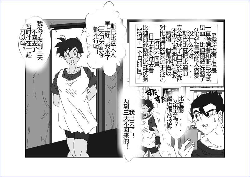 Sennou Kyouikushitsu 239