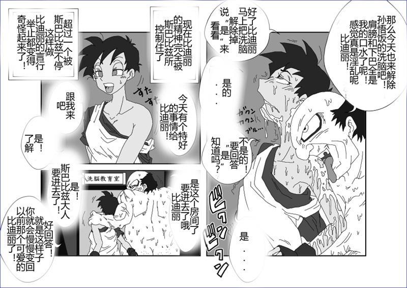 Sennou Kyouikushitsu 241