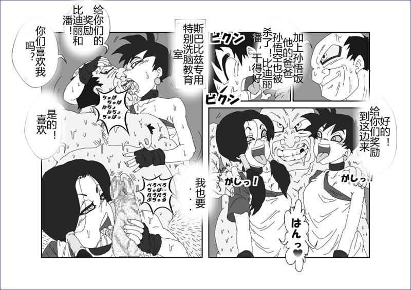 Sennou Kyouikushitsu 263