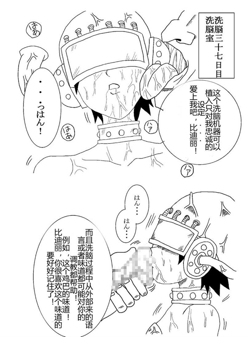 Sennou Kyouikushitsu 28