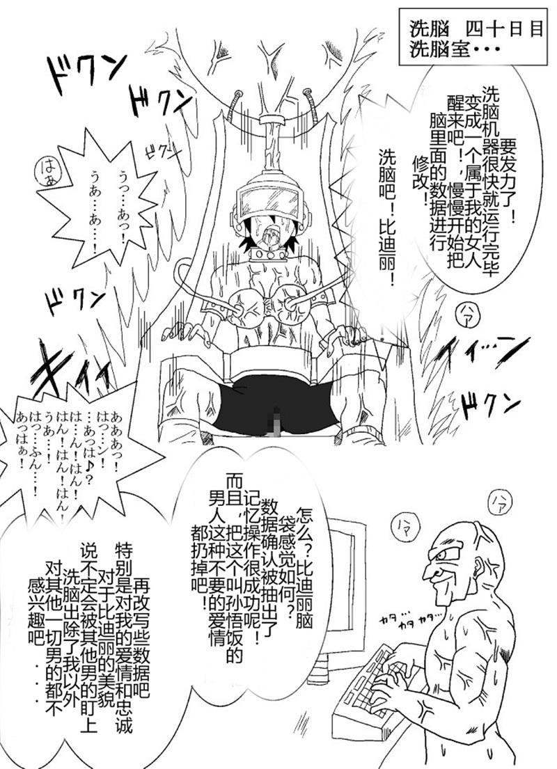 Sennou Kyouikushitsu 29