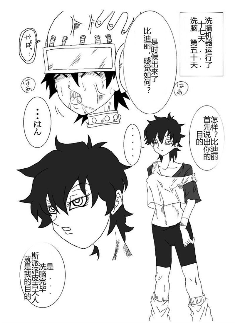 Sennou Kyouikushitsu 30