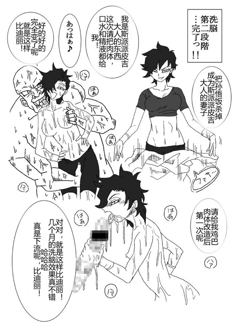 Sennou Kyouikushitsu 31
