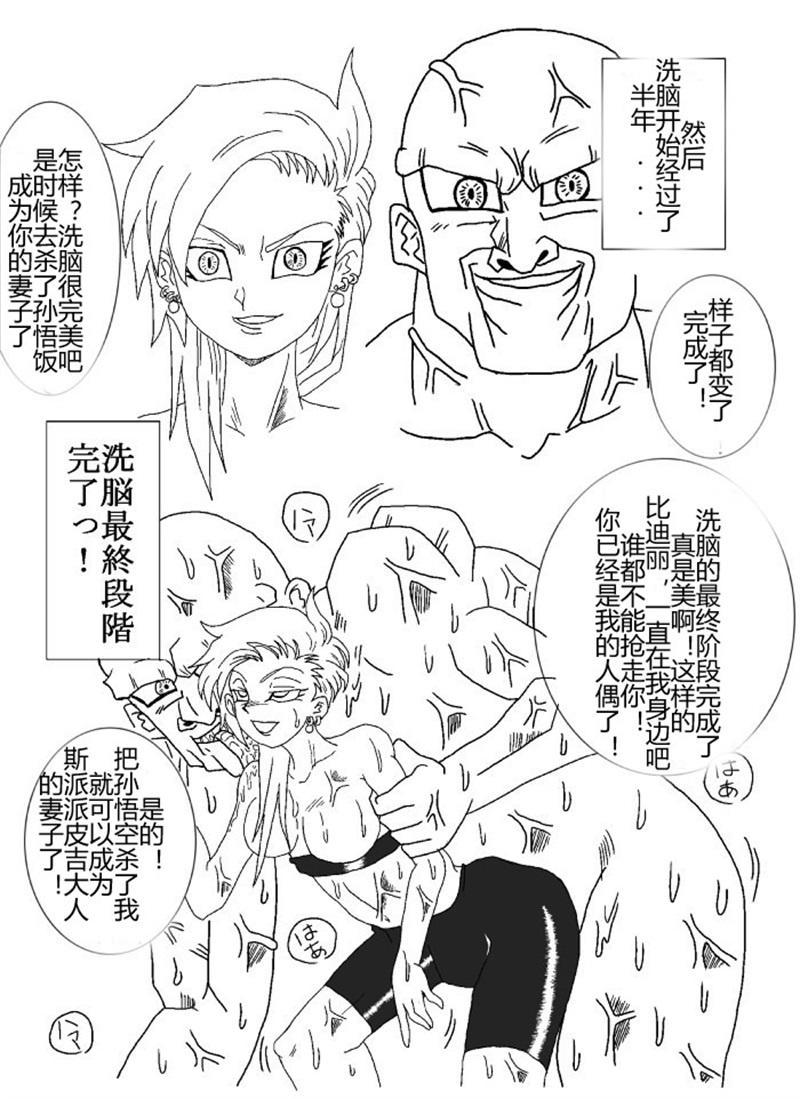 Sennou Kyouikushitsu 33