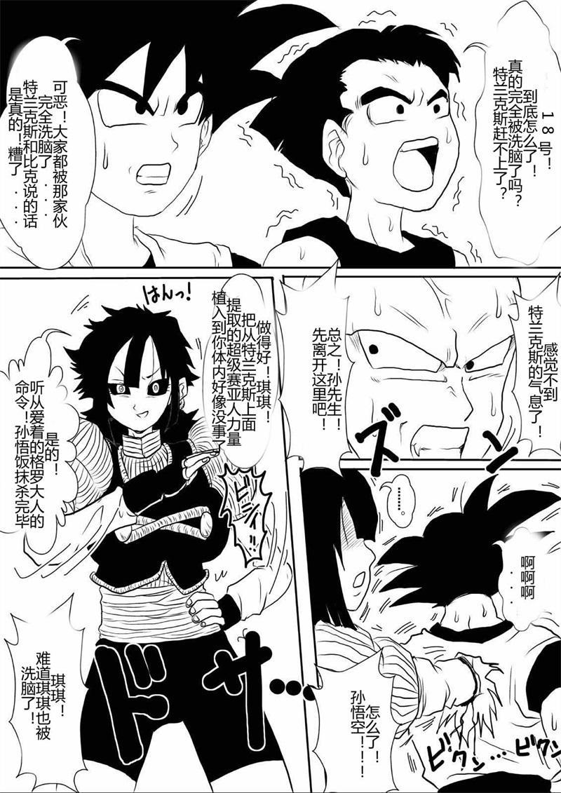 Sennou Kyouikushitsu 368