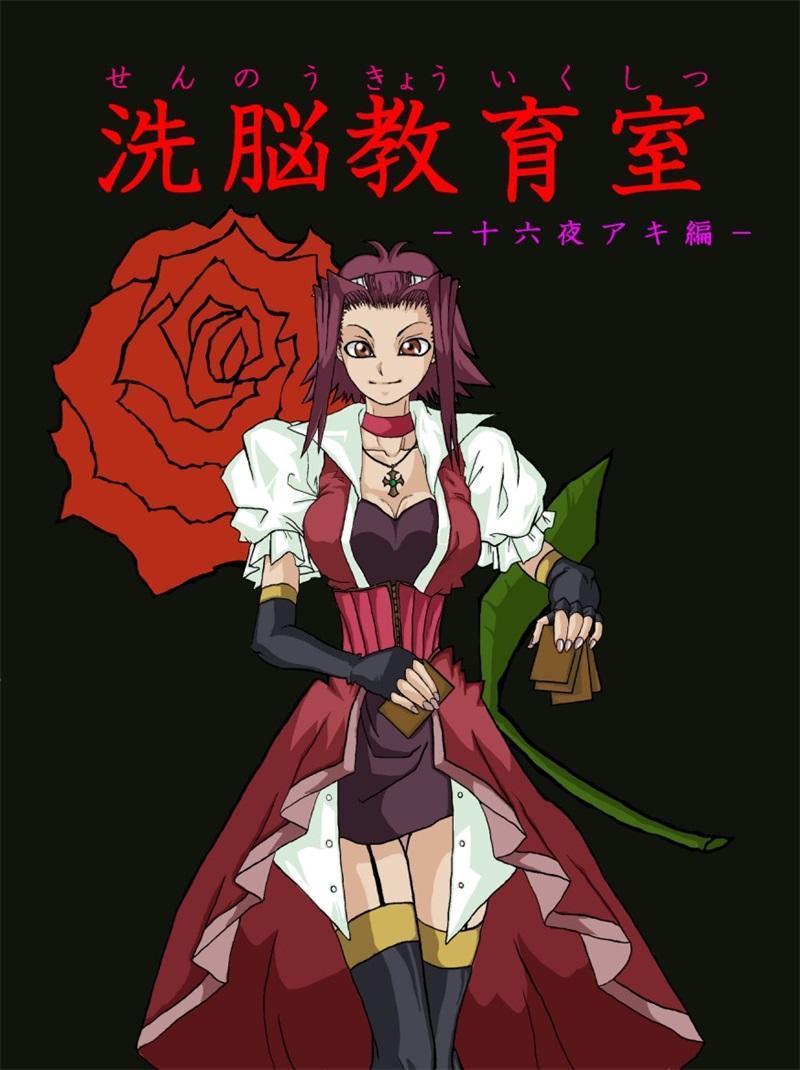 Sennou Kyouikushitsu 36