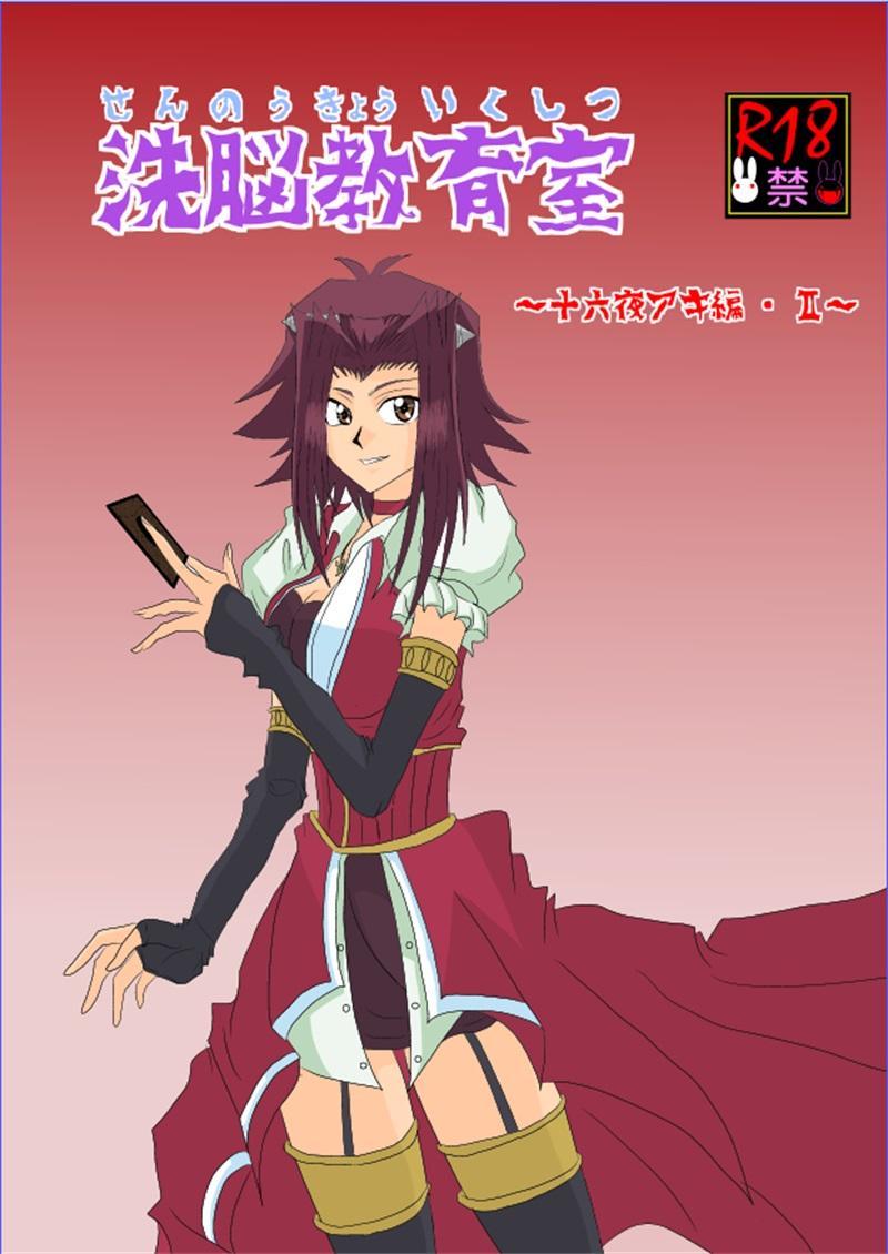 Sennou Kyouikushitsu 372